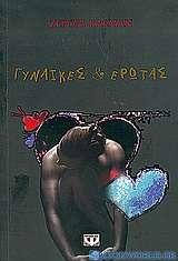 Γυναίκες και έρωτας