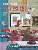 Ημερολόγιο ευτυχίας 2010