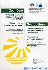 Φιλοπεριβαλλοντική παραγωγή ενέργειας στην Ελλάδα