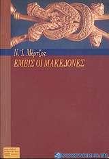Εμείς οι Μακεδόνες