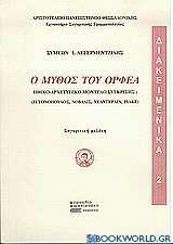Ο μύθος του Ορφέα