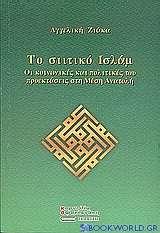 Το σιιτικό Ισλάμ
