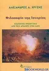Φιλοσοφία της ιστορίας