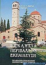 Εκκλησία, περιβάλλον, εκπαίδευση