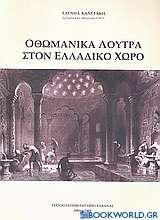 Οθωμανικά λουτρά στον ελλαδικό χώρο