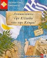 Ανακαλύπτω την Ελλάδα και την Κύπρο
