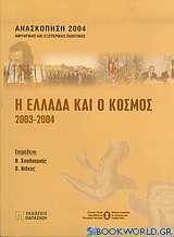 Η Ελλάδα και ο κόσμος 2003-2004