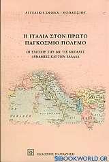 Η Ιταλία στον πρώτο παγκόσμιο πόλεμο
