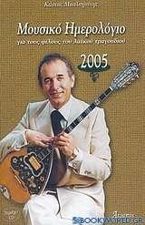 Μουσικό ημερολόγιο 2005, για τους φίλους του λαϊκού τραγουδιού