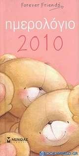 Ημερολόγιο 2010: Forever Friends
