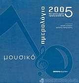Μουσικό ημερολόγιο 2005