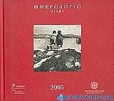 Ημερολόγιο 2005