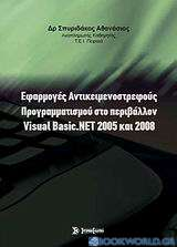 Εφαρμογές αντικειμενοστρεφούς προγραμματισμού στο περιβάλλον Visual Basic.NET 2005 και 2008