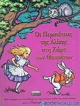 Οι περιπέτειες της Αλίκης στη χώρα των θαυμάτων
