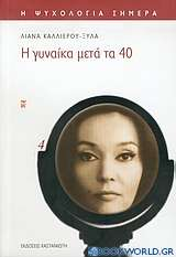 Η γυναίκα μετά τα 40