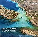 Ημερολόγιο 2010: Δωδεκάνησα