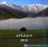 Ημερολόγιο 2010: Αρκαδία