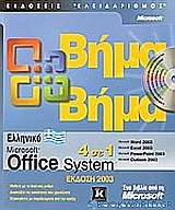 Ελληνικό Microsoft Office System 2003