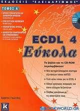 ECDL 4 Εύκολα