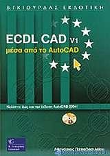 Ecdl CAD v1 μέσα από το AutoCAD
