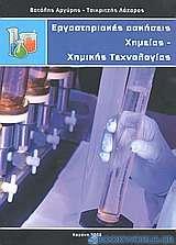 Εργαστηριακές ασκήσεις χημείας - χημικής τεχνολογίας