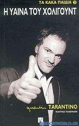 Quentin Tarantino, η ύαινα του Χόλιγουντ