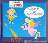 Ημερολόγιο 2005 με τον Κυρ