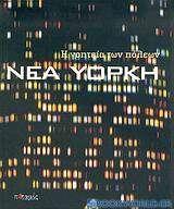 Η γοητεία των πόλεων: Νέα Υόρκη