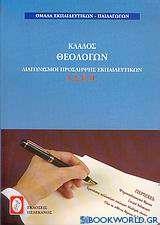 Διαγωνισμοί πρόσληψης εκπαιδευτικών Α.Σ.Ε.Π., κλάδος θεολόγων