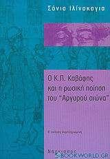 Ο Κ. Π. Καβάφης και η ρωσική ποίηση του Αργυρού αιώνα