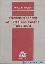 Κοινωνική αλλαγή στη σύγχρονη Ελλάδα 1980-2001