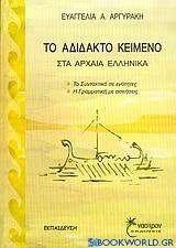 Το αδίδακτο κείμενο στα αρχαία ελληνικά