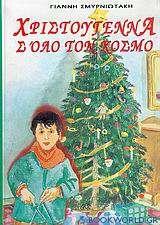 Χριστούγεννα σ' όλο τον κόσμο