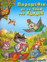 Παραμύθια με τα ζώα του δάσους