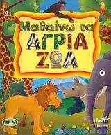 Μαθαίνω τα άγρια ζώα