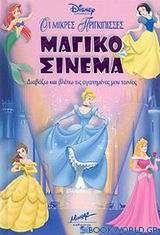 Μαγικό σινεμά