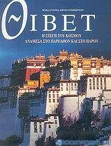 Θιβέτ