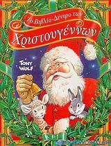 Το βιβλίο-δέντρο των Χριστουγέννων