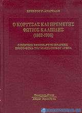 Ο Κορυτσάς και Πρεμετής Φώτιος Καλπίδης 1862-1906