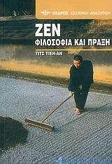 Ζεν, φιλοσοφία και πράξη