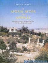 Η αρχαία Αγορά της Αθήνας