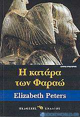 Η κατάρα των Φαραώ