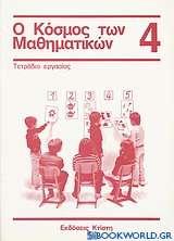 Ο κόσμος των μαθηματικών 4: τετράδιο εργασίας