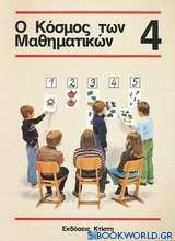 Ο κόσμος των μαθηματικών 4