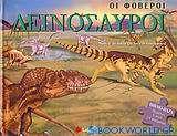 Οι φοβεροί δεινόσαυροι