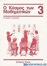 Ο κόσμος των μαθηματικών 3: τετράδιο εργασίας