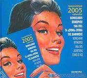 Ημερολόγιο 2005. Βιομηχανική Επιθεώρηση 1966-1985: Τα ώριμα χρόνια της διαφήμισης