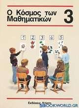 Ο κόσμος των μαθηματικών 3