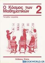 Ο κόσμος των μαθηματικών 2: τετράδιο εργασίας