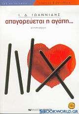 Απαγορεύεται η αγάπη...